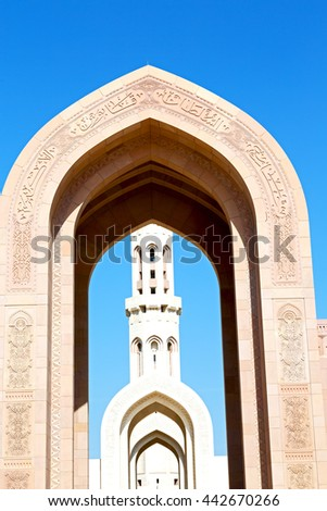 minaret and religion in clear sky in oman muscat the old mosque - stock photo