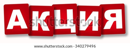 "5 red cards ""Action"" (Russian language) isolated over white background"