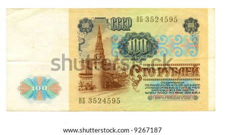 100 ruble bill of USSR, tawny paper, biscuit picture and pattern
