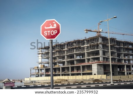 'Stop' sign against under construction site - stock photo