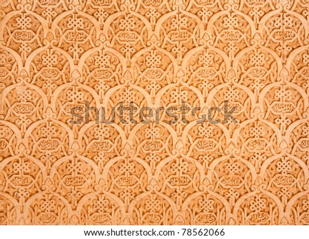 14th century Arabic stone wall carvings in the Nasrid Palaces of the Alhambra of Granada, Spain. - stock photo