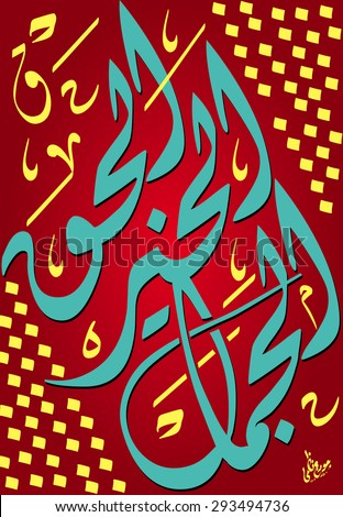 """Truth, Goodness and Beauty"" the three major philosophical values written in Arabic diwani calligraphy  - stock photo"