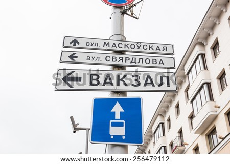 A blue signboard with Belarusian dialect indicating a bus stop in downtown Minsk city. Downtown Minsk is one of the most congested parts in Belarus, with most office and administrative buildings set - stock photo