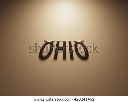 A 3D Rendering of the Shadow of an upside down text that reads Ohio.