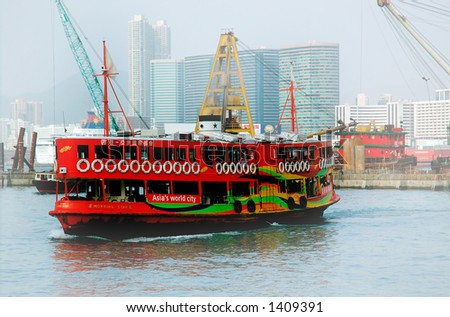 A ferry in front of the Hong Kong skyline. More with keyword Series09. - stock photo