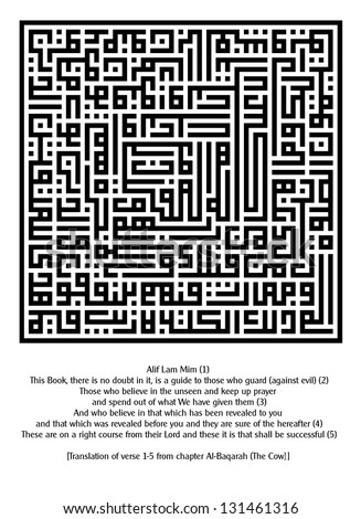 A kufi square (kufi murabba') arabic calligraphy of verse 1-5 from chapter 2 Surah Al-Baqarah (The Cow) from the Holy Koran.  The translation is provided in image - stock photo