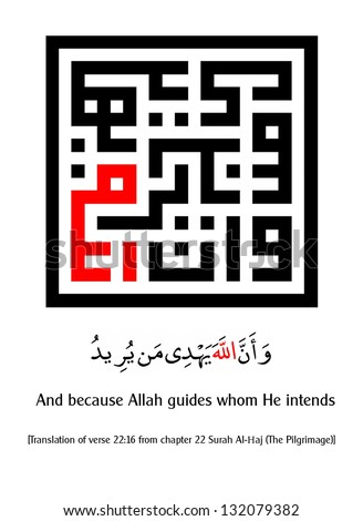 "A kufi square (kufi murabba') arabic calligraphy of verse 22:16 from chapter 22 Surah Al-Hajj (The Pilgrimage) from the Holy Koran. (Translation: ""And because Allah guides whom He intends"") - stock photo"