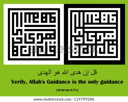 "A kufi square (kufi murabba') arabic calligraphy of verse 6:71 from the Koran translated as ""Verily, Allah's Guidance is the only guidance"" - stock photo"