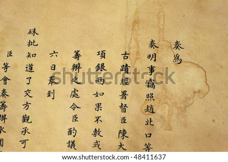 A letter from the Minister to the Emperor in ancient China. - stock photo