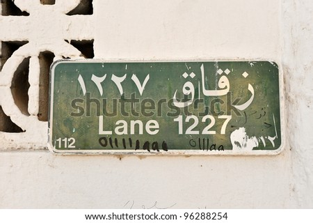 A recently restored old street sign in Muscat, Oman - stock photo