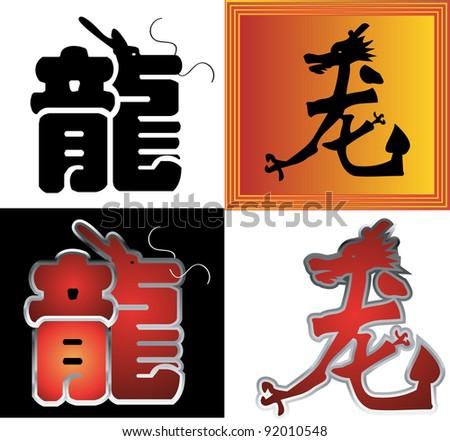Set Dragon Symbolic Chinese Letter Sign Stock Illustration 92010548