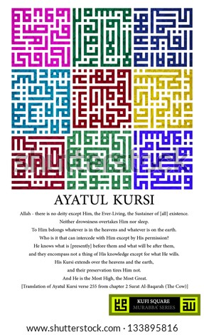 A square arabic calligraphy (kufi murabba') of Ayatul Kursi verse 255 from chapter 2 Surah Al-Baqarah (The Cow) from the Holy Koran. The translation is provided in image - stock photo