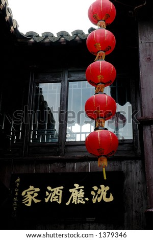 A string of lanterns found in front of an ancient Chinese tavern. More with keyword Series11. - stock photo