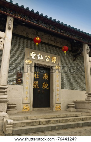 A traditional Chinese Temple in Hong Kong - stock photo