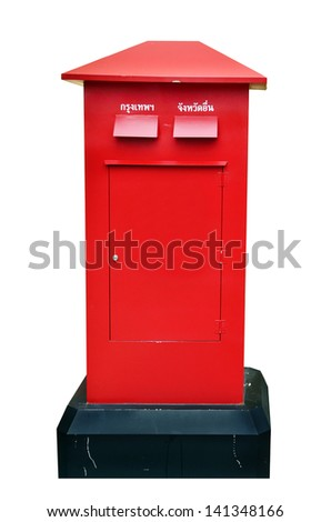 A traditional Thailand post box. - stock photo
