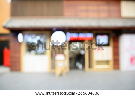 Abstract blurry bright entrance of Japanese restaurant or Food shop - stock photo