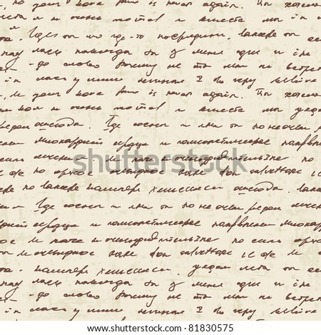 Abstract text pattern. Raster version - stock photo