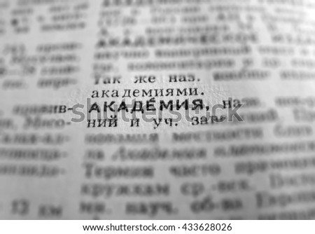 Academy Definition Word Text in Dictionary Page. Shallow depth of field. Russian language. Black and white image - stock photo