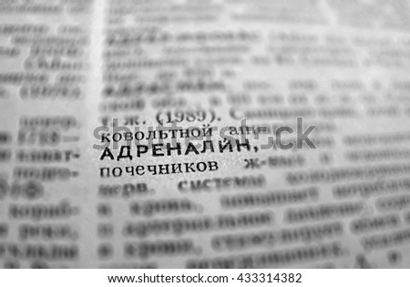 Adrenaline Definition Word Text in Dictionary Page. Shallow depth of field. Russian language. - stock photo