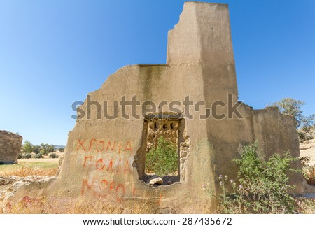 Agios Sozomenos, Cyprus- May 7, 2015: A deserted village in Nicosia District, Cyprus, located close to the Green Line. A visit to the village is a trip to the past, evoking feelings of abandonment. - stock photo