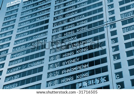 Airport Departure Board of the pudong airport shanghai china. - stock photo