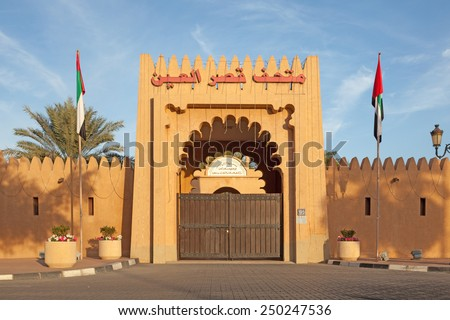 AL AIN, UAE - DEC 15: Palace Museum in the city of Al Ain. December 15, 2014 in Al Ain, Emirate of Abu Dhabi, United Arab Emirates