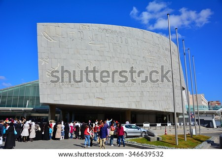 ALEXANDRIA, EGYPT - 19 NOVEMBER 2015 : The library of Alexandria, one of the famous library in the world. It was built on the same place as the original which was burnt in Julius Caesar period. - stock photo
