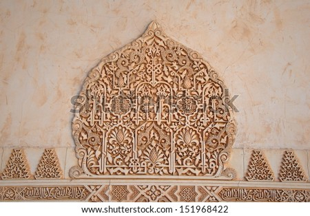 Alhambra detail, Granada, Spain - stock photo