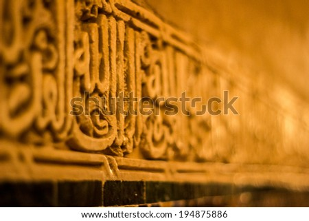 Alhambra Palace, Interiors and details. Granada, Spain - stock photo