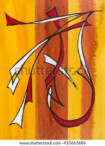 An abstract painting; ribbon shapes on a watercolour background, warm colours - stock photo