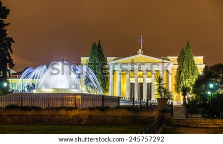 An exhibition hall in Athens - Greece - stock photo