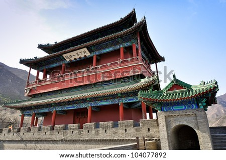 An Observation Tower in the Great Wall of China - Badaling