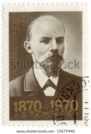 An obsolete Soviet Lenin stamp - stock photo