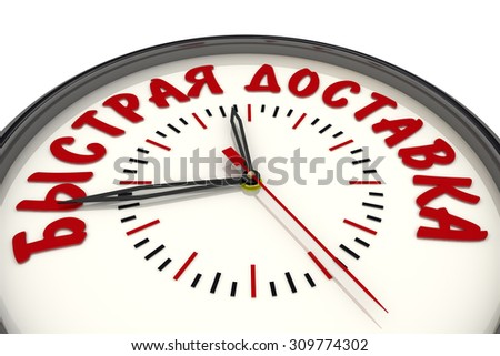 "Analog Clock with the words ""FAST SHIPPING"" (Russian language). Isolated"