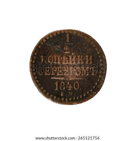 Ancient coin isolated on white background - stock photo