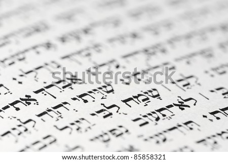 ancient hebrew writing - stock photo
