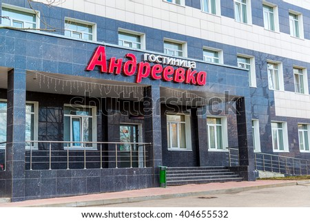 Andreevka, Russia - April 11.2016.  A Hotel Andreevka