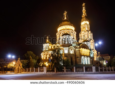 Annunciation Cathedral in the night. Kharkiv, Ukraine.