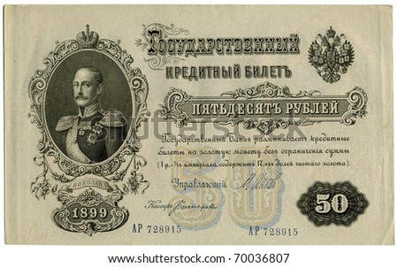 Antique Russian banknote from the begining of XX century. Portrait of Nikolay I. - stock photo