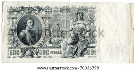 Antique Russian banknote from the begining of XX century. Portrait of Peter The Great. - stock photo