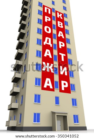 "Apartments for sale. Advertising poster on the apartment building. Red poster with the words ""sale of apartments"" (Russian language) hangs on the apartment building. The three-dimensional illustration"