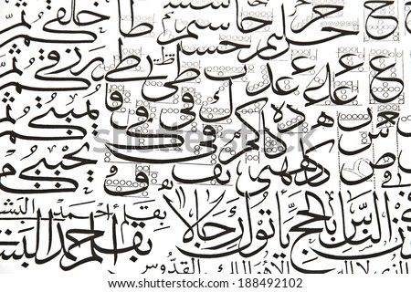 Arabic alphabet text, closeup, texture, background - stock photo