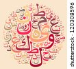 arabic alphabet text cloud in circle shape - stock photo