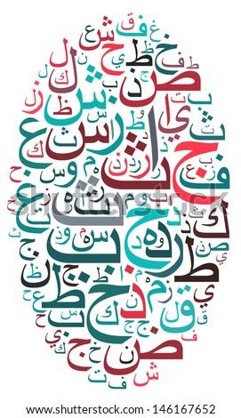 arabic alphabet text cloud in oval shape - stock photo