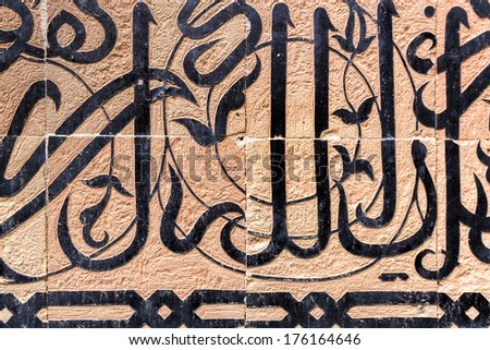 Arabic calligraphy, Morocco. This photo was taken from a building in Morocco. Parts of the arabic letters shown here do not make up a word or a sense. The picture is for illustration purposes only. - stock photo