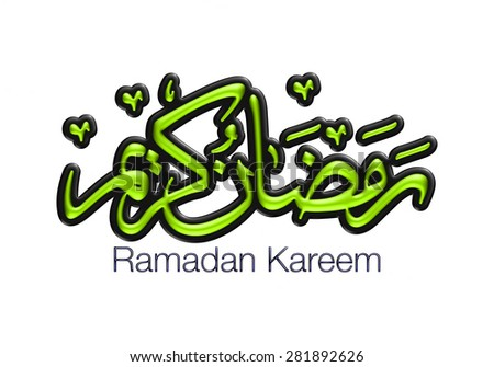 Arabic Islamic calligraphy of text Ramadan Kareem in 3d on white background.