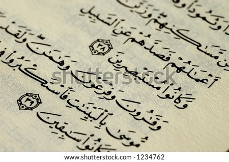 Arabic Passage from the Koran (Qur'an) - stock photo