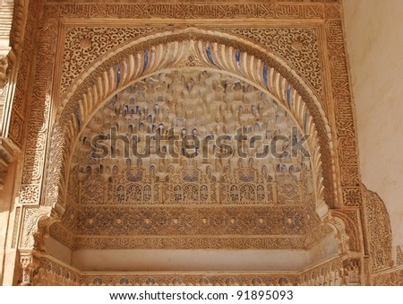 Arabic stone engravings in the Alhambra palace in Granada, Spain - stock photo