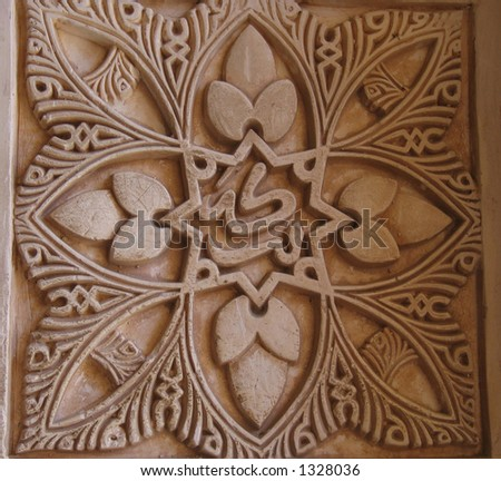Arabic Tile in the Alhambra Palace - stock photo