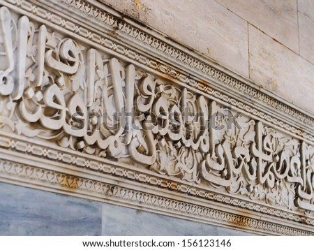 Arabic Writing on the Mausoleum of Mohammed V in Rabat, Morocco, Africa - stock photo